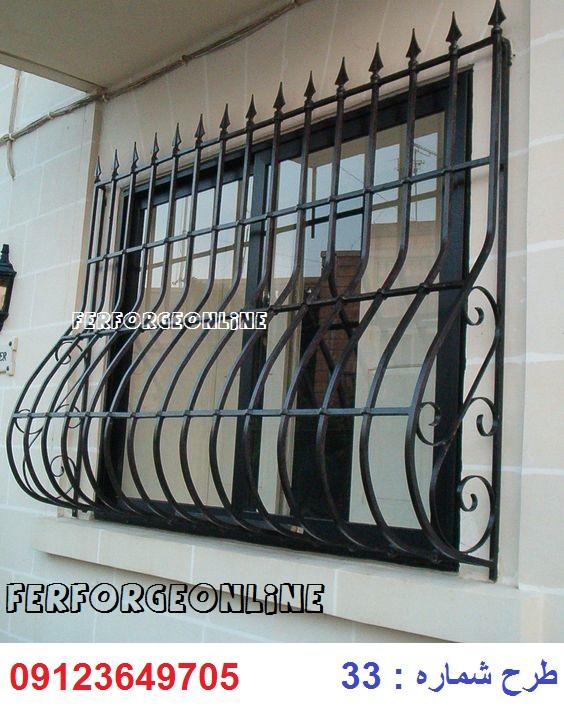 قیمت حفاظ پنجره
