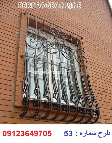 حفاظ پنجره مدرن