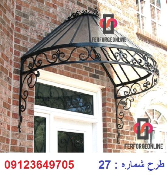 قیمت سایبان درب ورودی